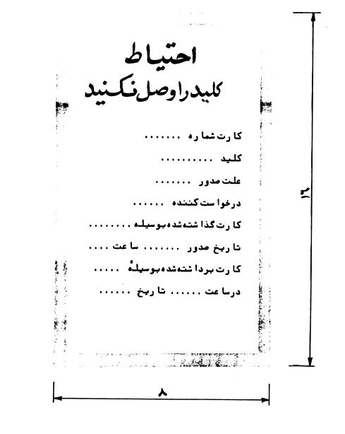 دستورالعمل برقکاران